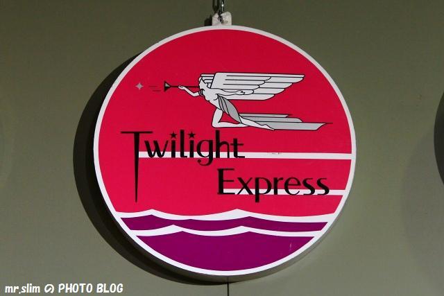 トワイライトエクスプレス