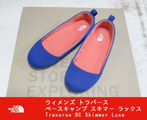 トラバース ベースキャンプ スキマー ラックス(NFW51353)