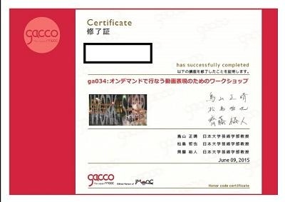 gacco29 - コピー