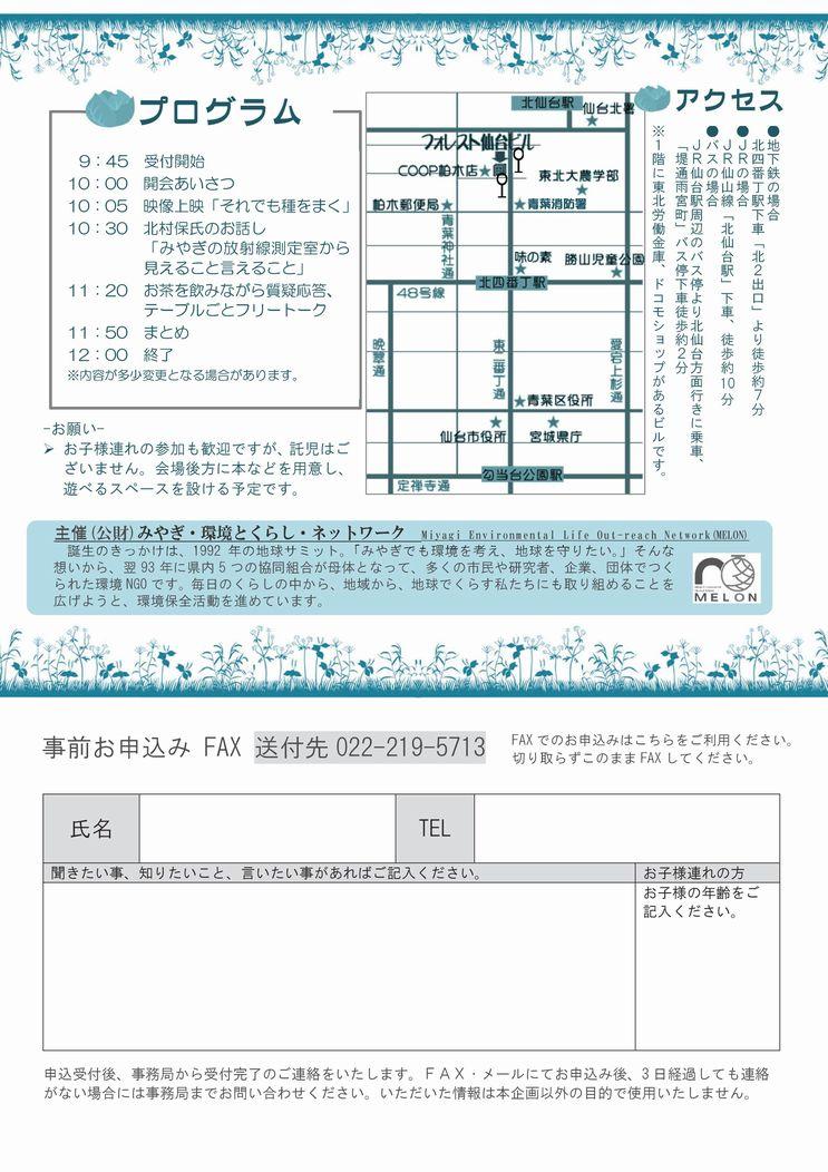 放射能第3回測定室チラシ(大) (1)-002縮小