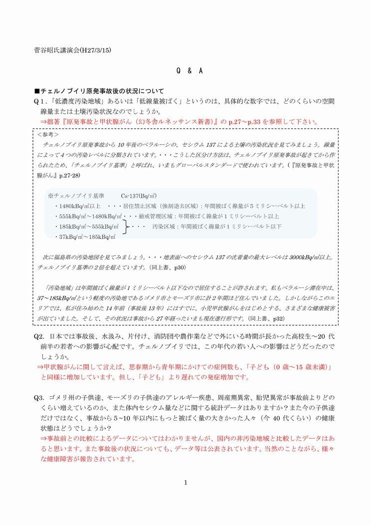 Microsoft Word - 講演会QA(参照付き) (1)-001縮小