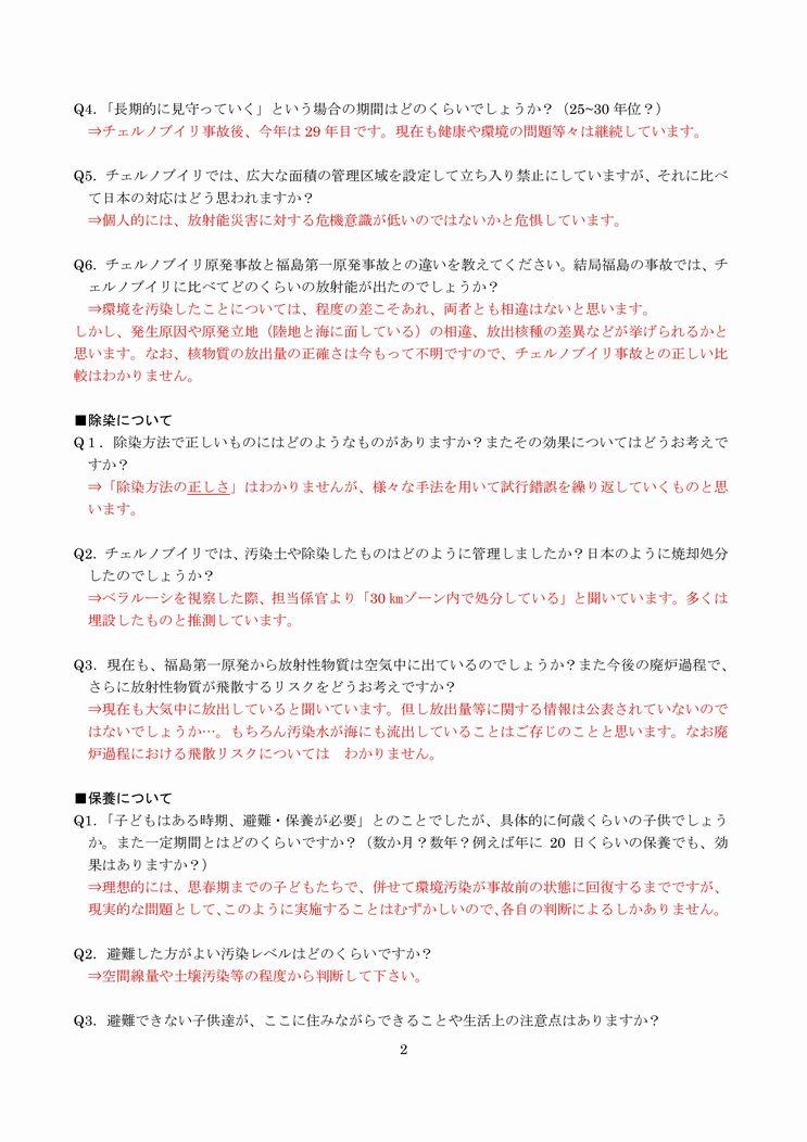 Microsoft Word - 講演会QA(参照付き) (1)-002縮小