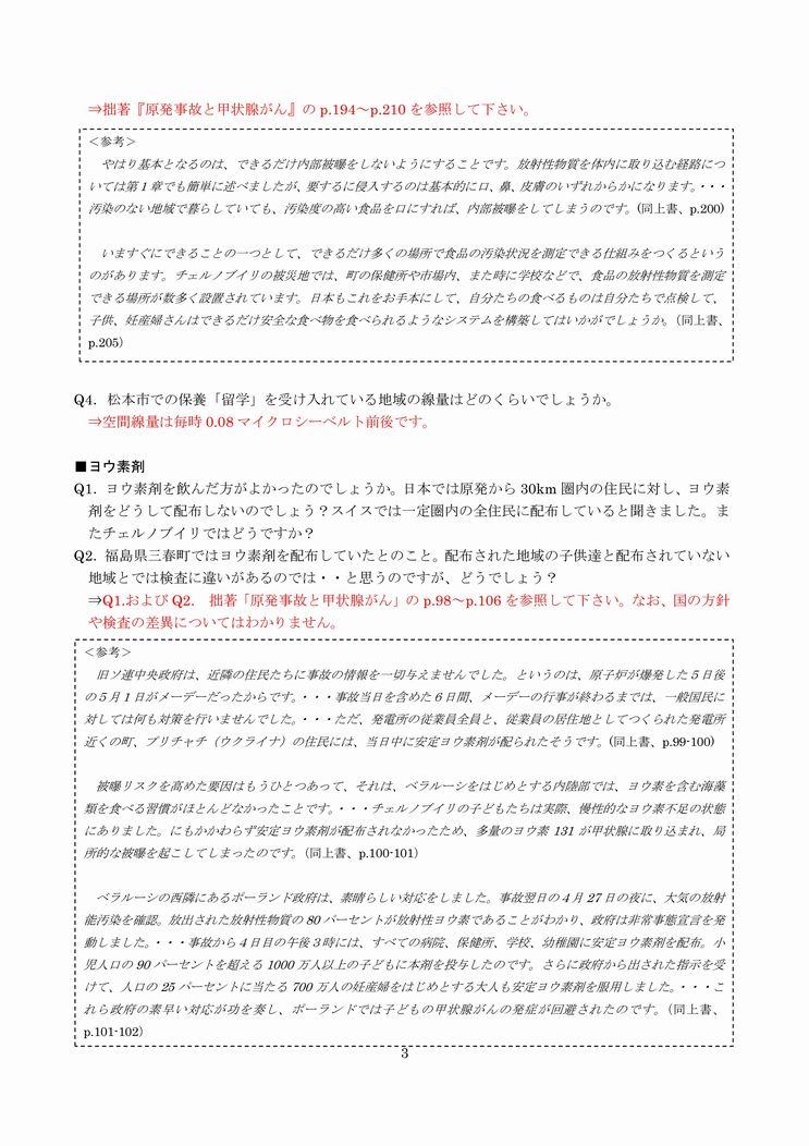 Microsoft Word - 講演会QA(参照付き) (1)-003縮小