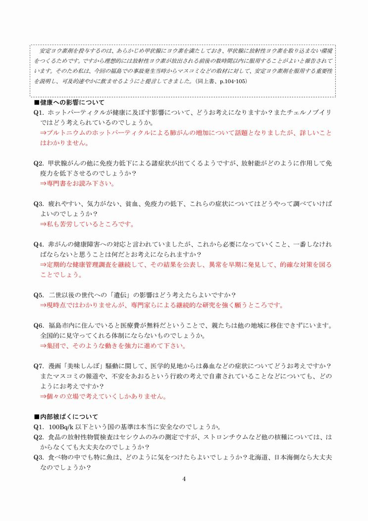 Microsoft Word - 講演会QA(参照付き) (1)-004縮小