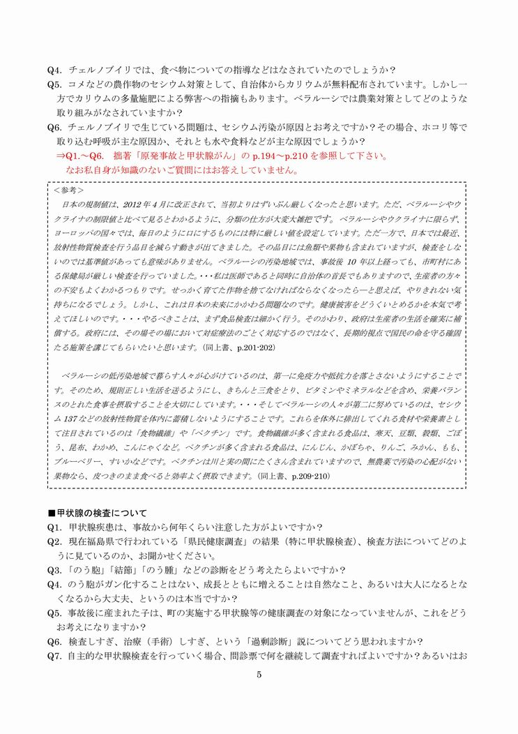 Microsoft Word - 講演会QA(参照付き) (1)-005縮小