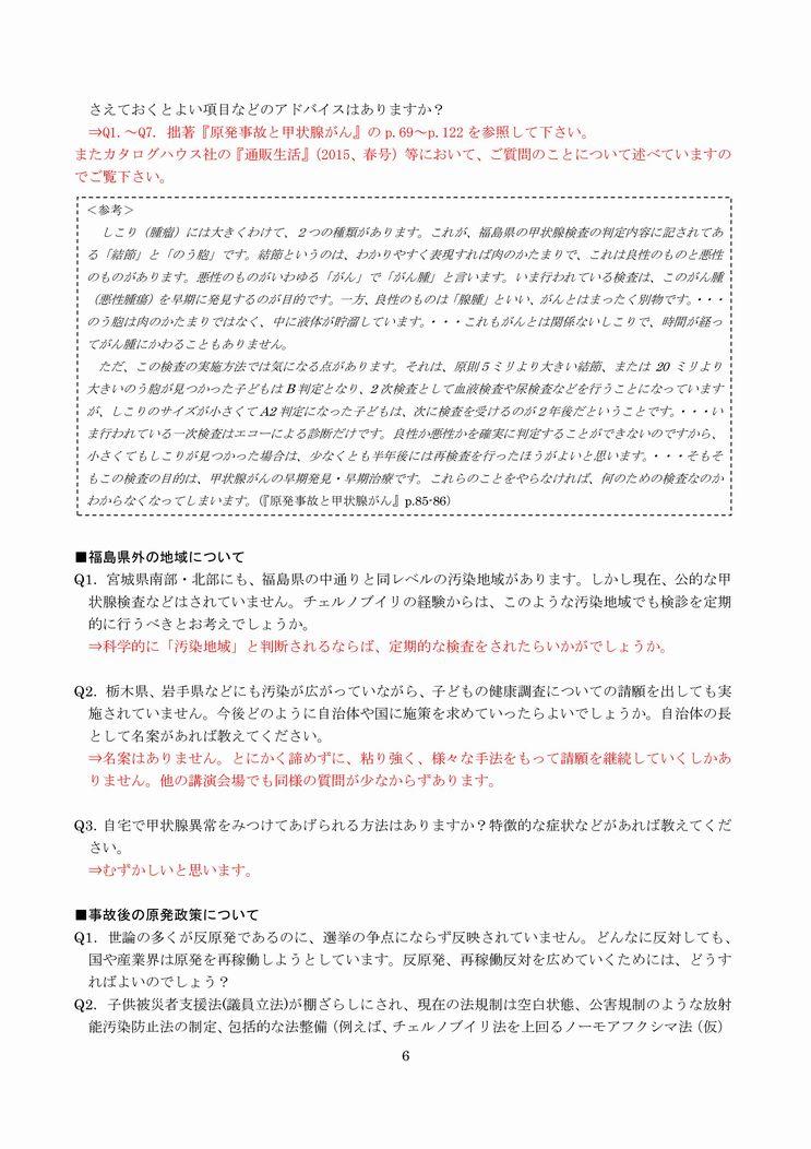 Microsoft Word - 講演会QA(参照付き) (1)-006縮小
