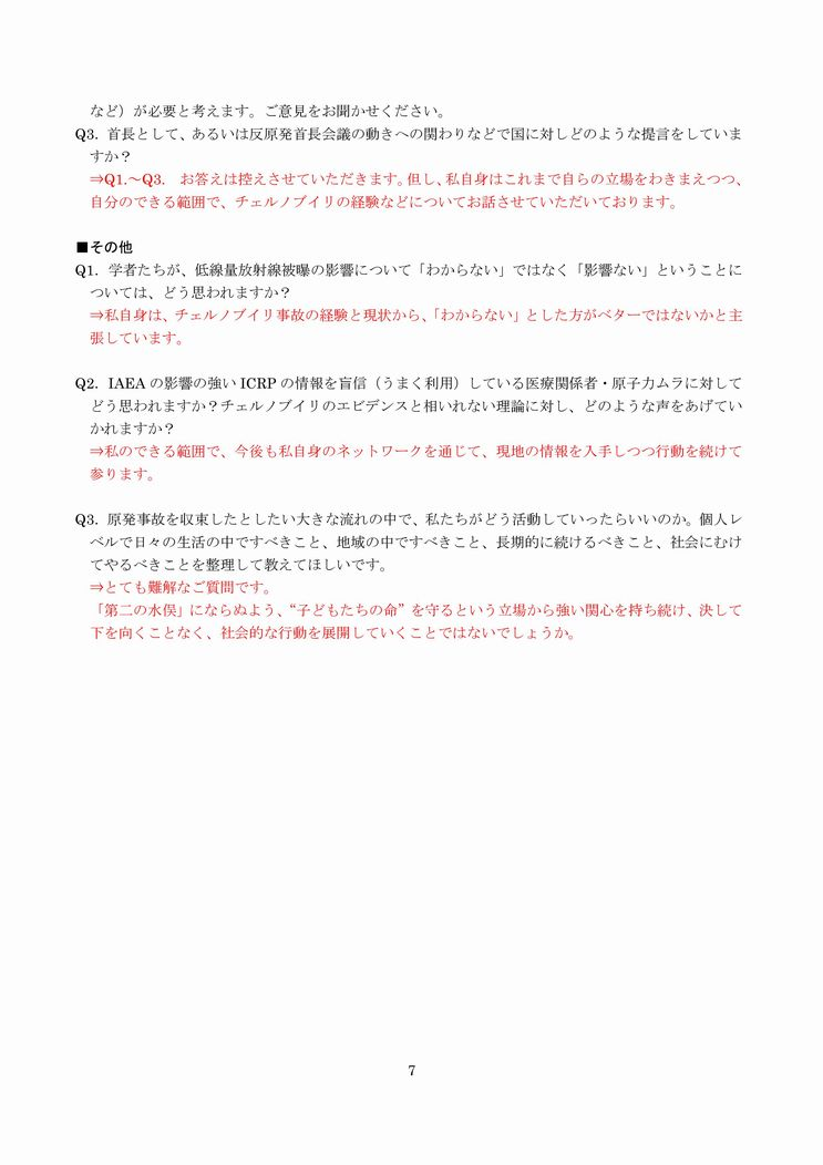 Microsoft Word - 講演会QA(参照付き) (1)-007縮小