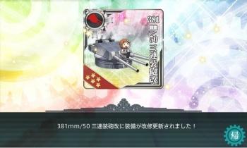 381mm50 三連装砲改 改修更新
