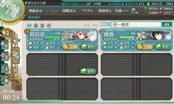 暁Lv60