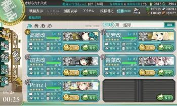 未改二の重巡洋艦