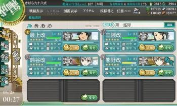 最上型航空巡洋艦