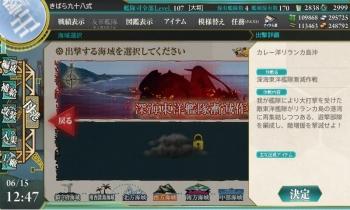 4-5 深海東洋艦隊漸減作戦2
