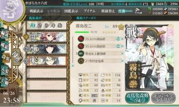Lv89霧島改二356mm砲改修MAX