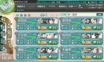 6-3初出撃編成