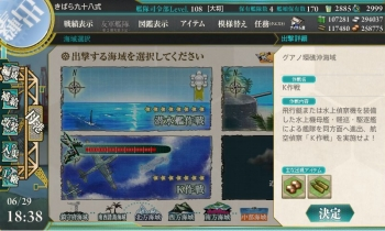 6-3グアノ環礁沖海域偵察任務