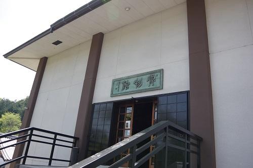 0041當麻寺奥院宝物館