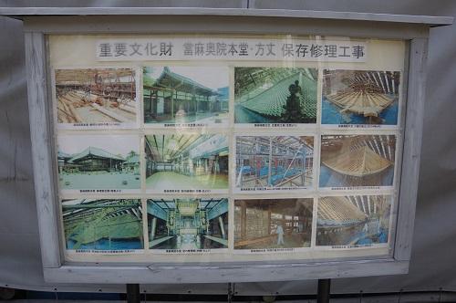 0091當麻寺奥院本堂修理中