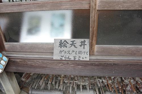 0244絵天井