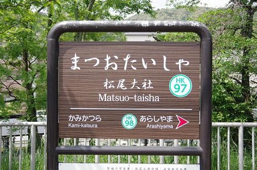 0001松尾大社