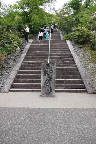 0044階段