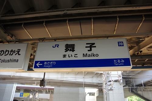0011舞子駅