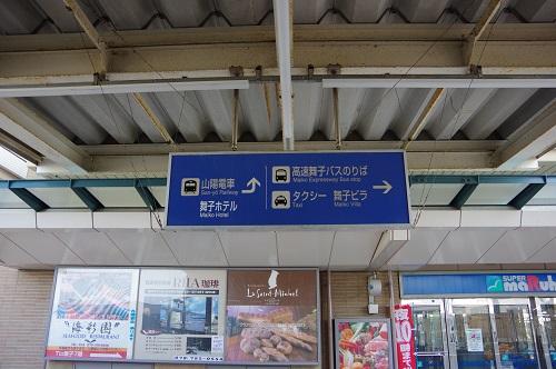 0029高速舞子バス乗り場