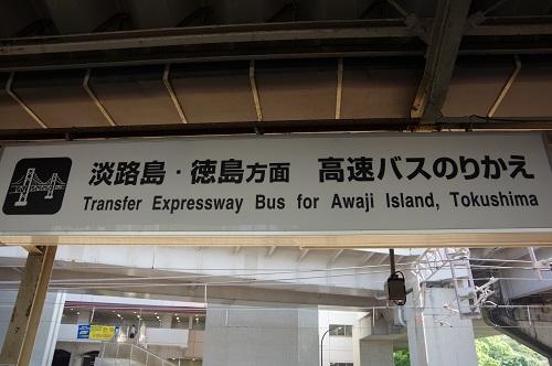 0012高速バス乗り換え