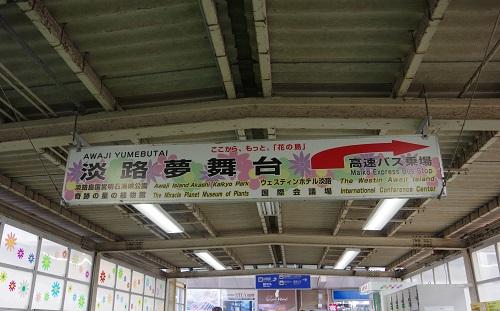 0028淡路夢舞台行きバス乗り場