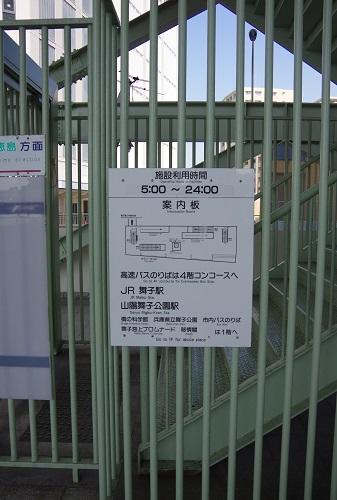 0039a高速舞子バス停