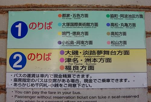 0047a高速舞子バス停