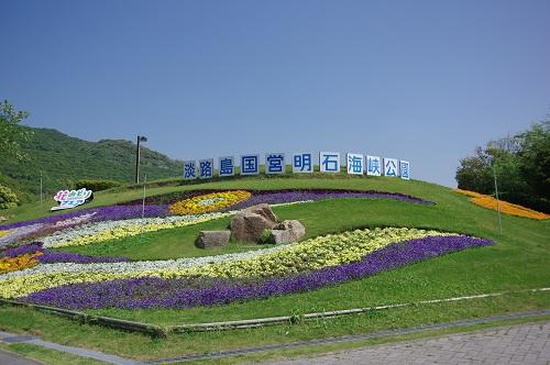 0057淡路島国営明石海峡公園