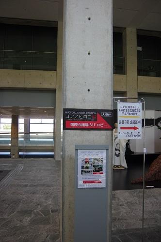 0303コシノヒロコ展