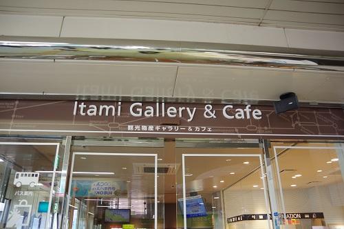 0002伊丹観光物産ギャラリーカフェ