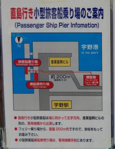 0031小型旅客船乗り場案内