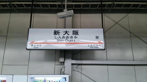 3141新大阪