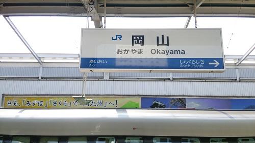 3146岡山駅