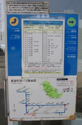 0100a直島バス時刻表