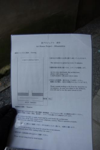 0149家プロジェクト南寺について