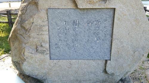 3191若山牧水の歌碑