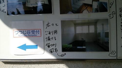 3199つつじ荘貸し切り風呂