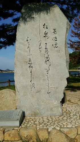 3201崇徳院の歌碑