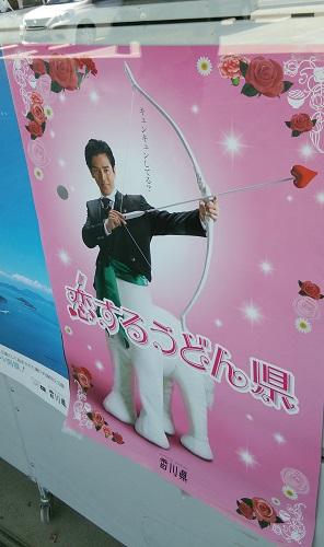 3223恋するうどん県