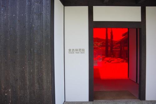 0134豊島横尾館