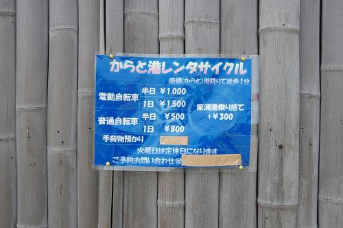 0150唐櫃港レンタルサイクル