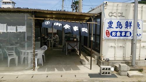 3247家浦港 豊島鮮魚