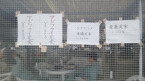 3248豊島鮮魚メニュー