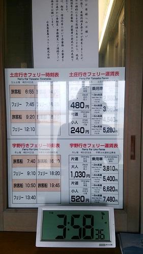 3258豊島唐櫃→岡山宇野