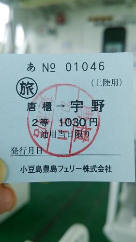 3267小豆島フェリー