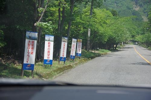 0009琵琶湖バレイ