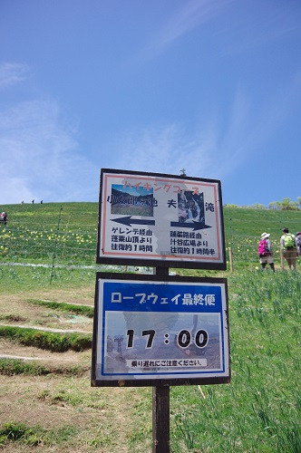 0043ハイキングコース